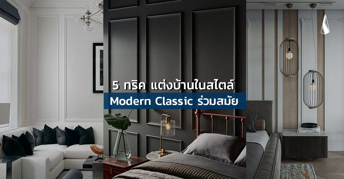แบบบ้าน modern classic
